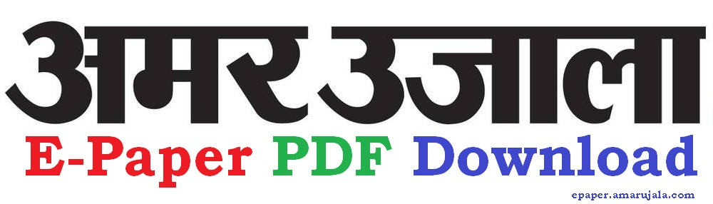 Amar Ujala Epaper PDF Download Online Free