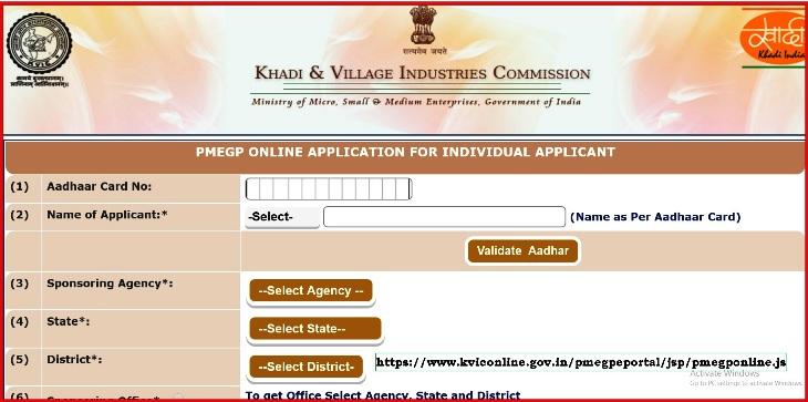 PMEGP Online Application 2019-2020 E Portal Login