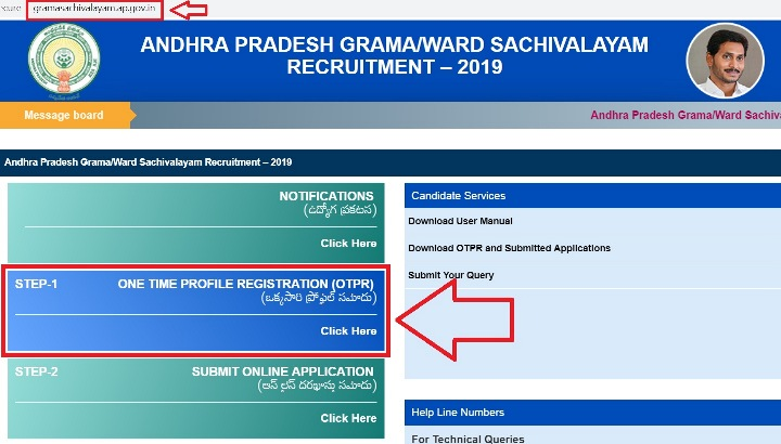 AP Grama Sachivalayam One Time Profile Registration 2019