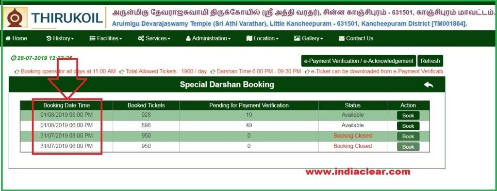 Athi Varadar Darshan 2019 Online Booking Tickets Website