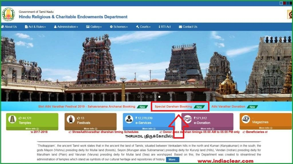 Athi Varadar Rs. 300 Special Darshan  Online Booking  Procedure