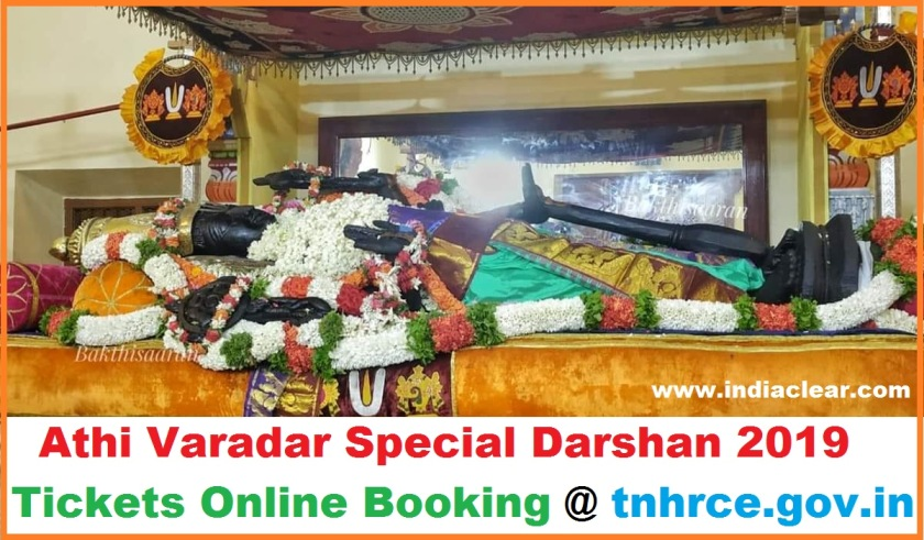 Athi Varadar Rs. 300 Special Darshan Online Booking