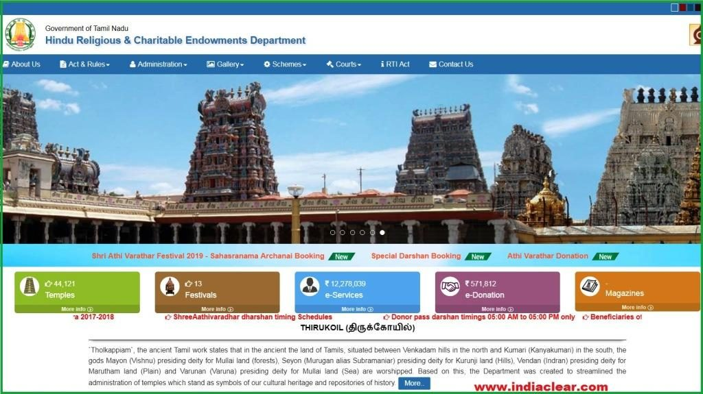 athi varadar darshan online booking website link