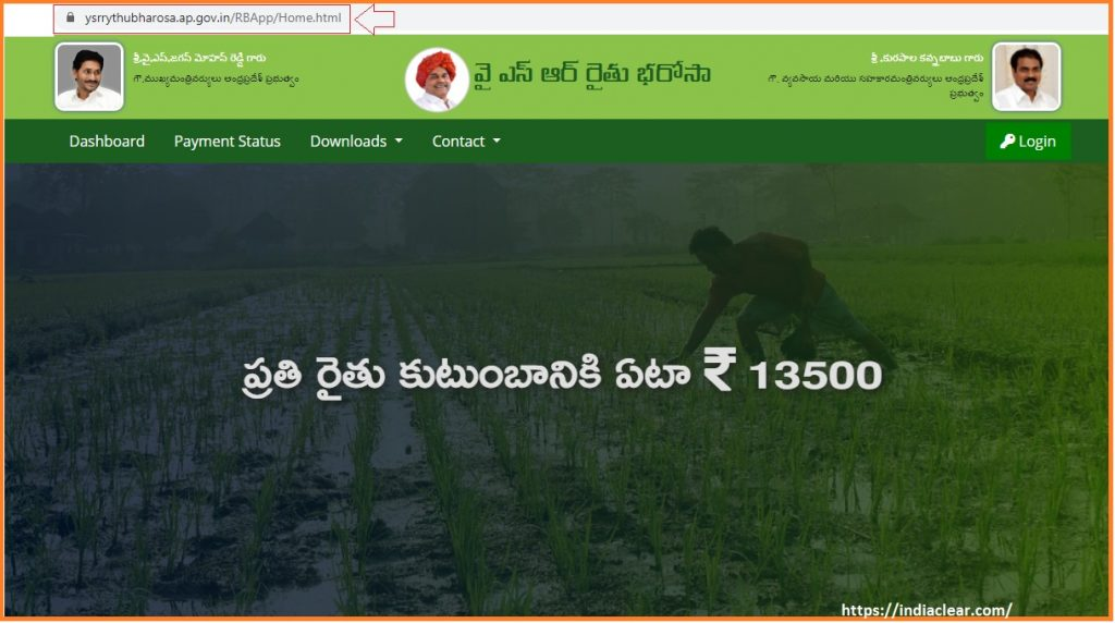 ap rythu bharosa payment status website check online