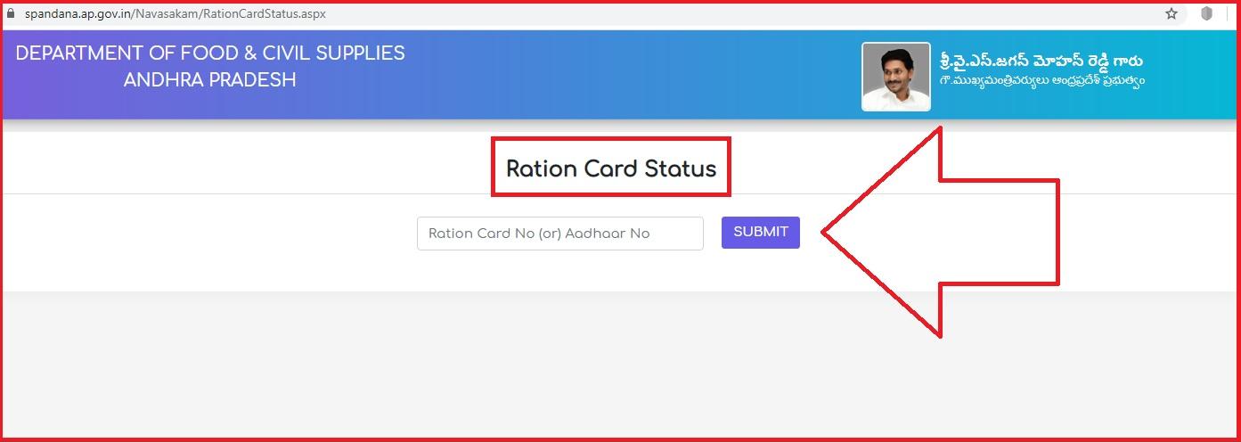 ap rice card status check online 2020 spandana navasakam